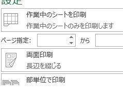 Excelブックの記憶されたプリンタ設定を消す