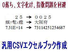 汎用CSV形式エクセルブック作成