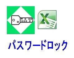 Excelブックのシート一覧の設定