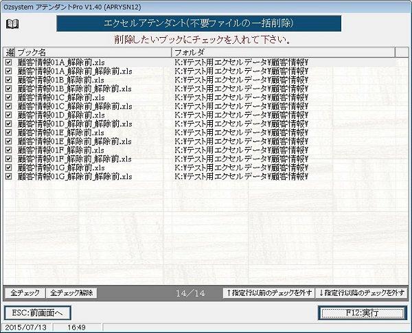 不要ファイルの削除結果