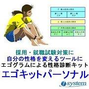 エゴグラム検査:エゴキットパーソナルのロゴ