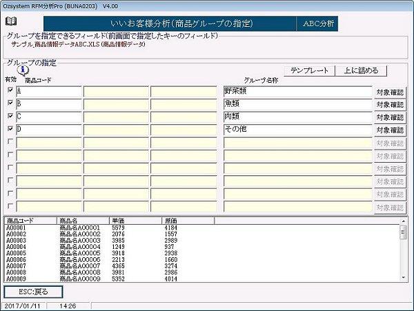 ABC分析グループ指定画面