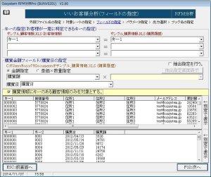 デシル分析購買情報のない顧客情報を含めるようにチェックする