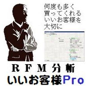 RFM分析:いいお客様Proのロゴ