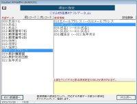 メール配信パラメータ1