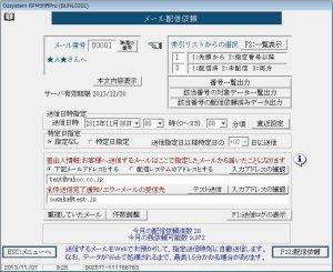 メール配信パラメータ3