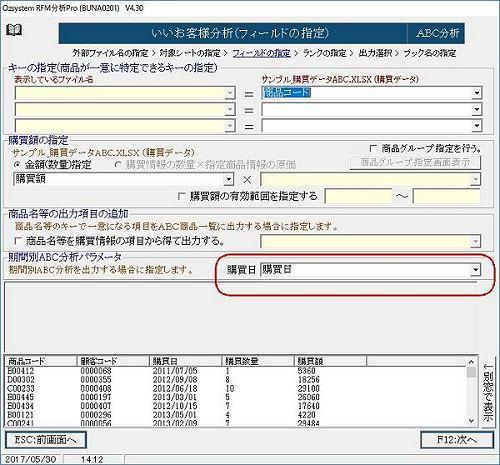 期間別ABC分析購買日の指定