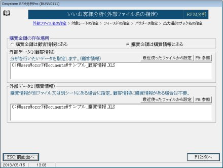 RFM分析データ指定