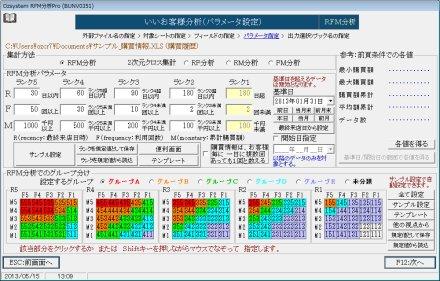 RFM分析パラメータ設定
