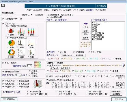 顧客管理出力指定画面