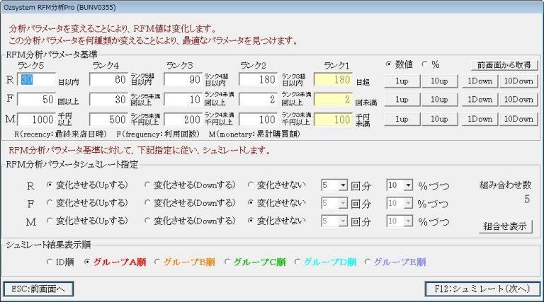 顧客分析RFMシミュレータ画面