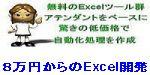 3万円からのExcel開発(アテンダントベース自動化)