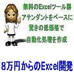 3万円からのEXCEL開発のロゴ