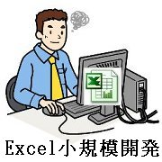EXCEL開発のロゴ